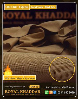 Camel Color Special Safini Khaddar